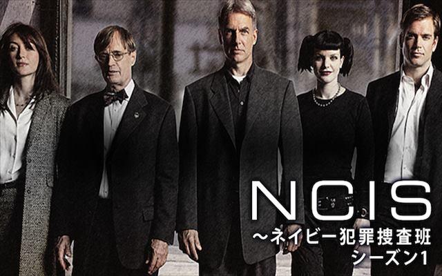 NCIS~ネイビー犯罪捜査班