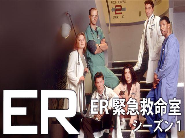 ER緊急救命医
