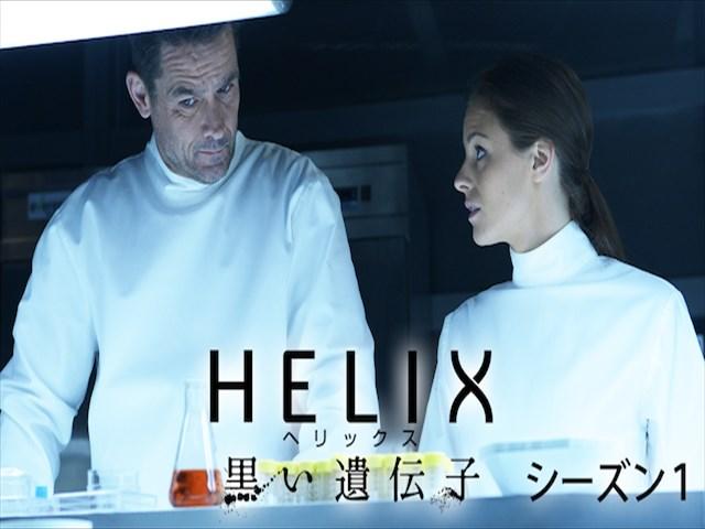 HELIX黒い遺伝子