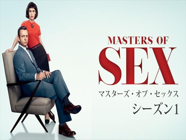 マスターズ・オブ・セックス