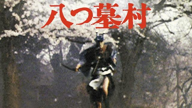 八つ墓村 映画
