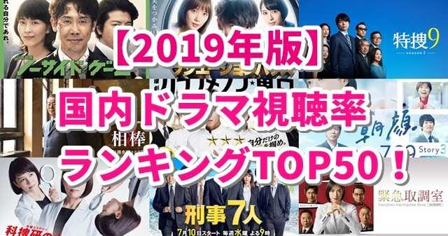 【2019年版】国内ドラマ平均視聴率ランキング50!1位だった作品は何?