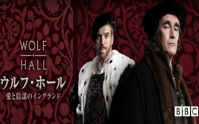 ウルフ・ホール,愛と陰謀のイングランド