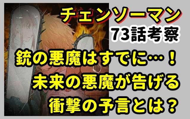 チェンソーマンネタバレ73話