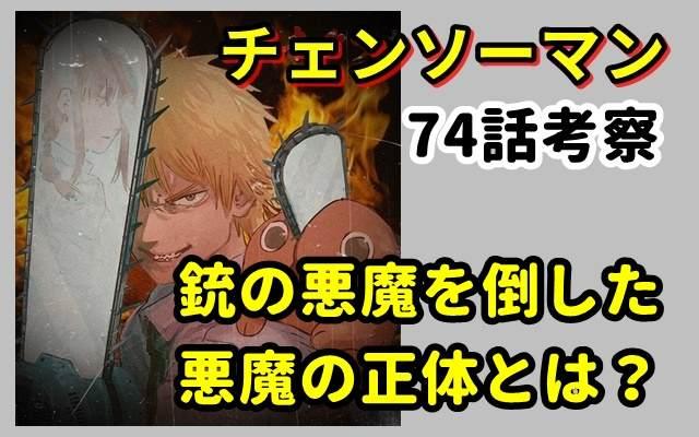 チェンソーマンネタバレ74話