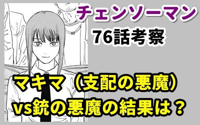 チェンソーマンネタバレ76話