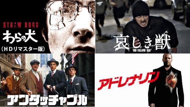【男性に人気】バイオレンス映画のおすすめ25作品を紹介!!