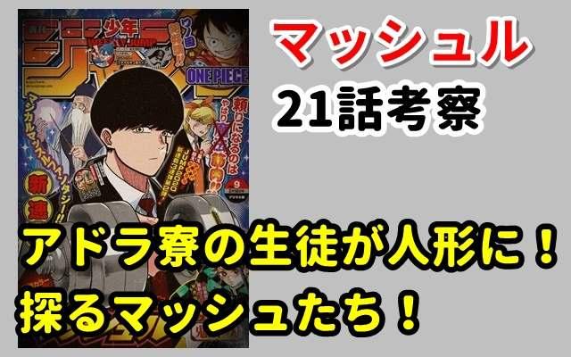 マッシュルネタバレ21話