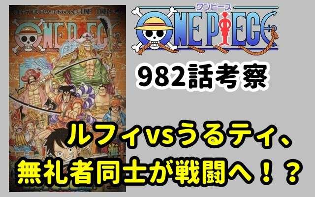 ワンピースネタバレ982話
