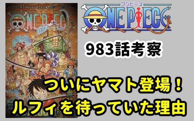 ワンピースネタバレ983話