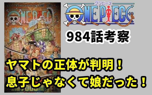 ワンピースネタバレ984話