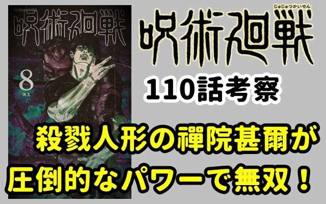呪術廻戦ネタバレ110話