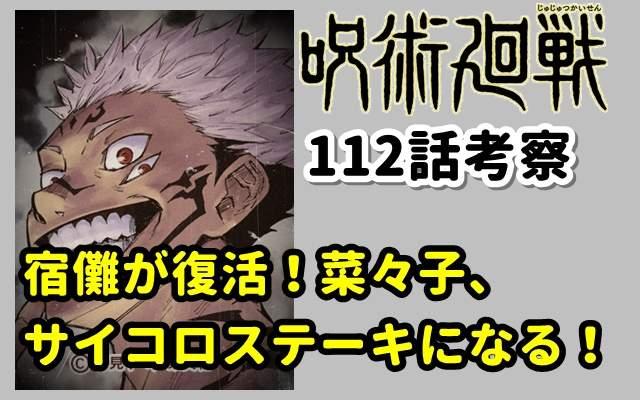 呪術廻戦ネタバレ112話