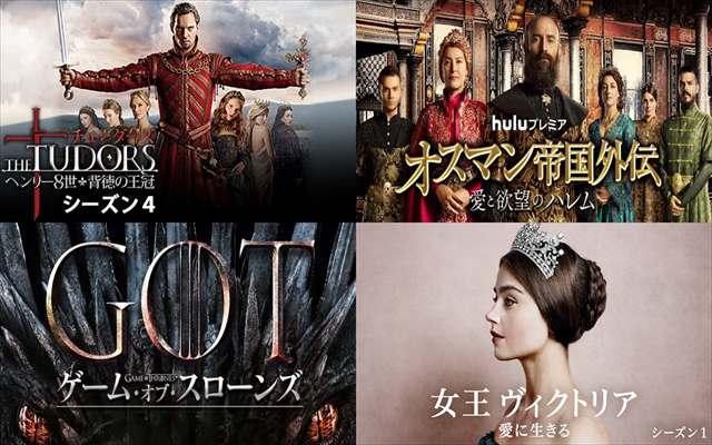 海外ドラマ,歴史