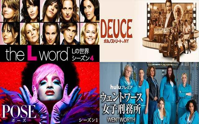 海外ドラマ,LGBTQ