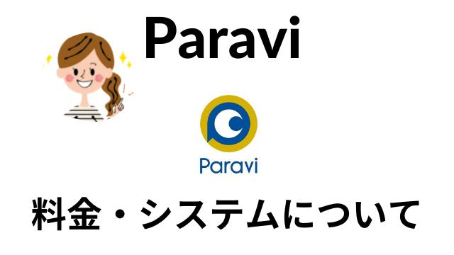 【Paraviとは】 料金・登録  解約方法!