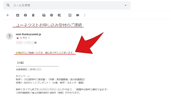 U-NEXTの登録