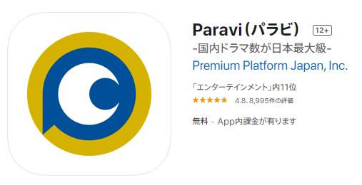パラビのアプリ