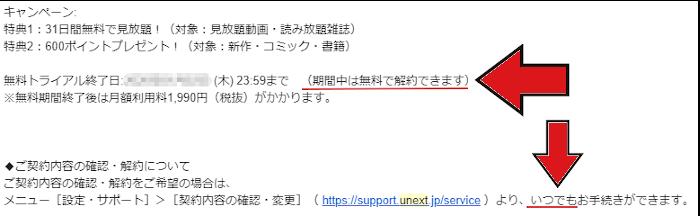 U-NEXTからのメール