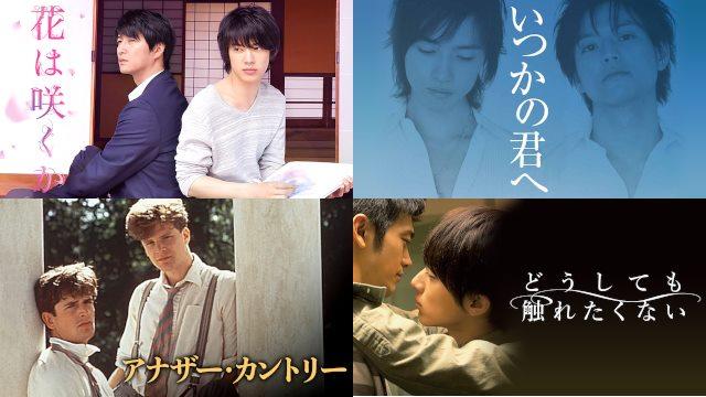 【保存版】BL(ボーイズラブ)おすすめ・実写化・15作品の映画紹介!!