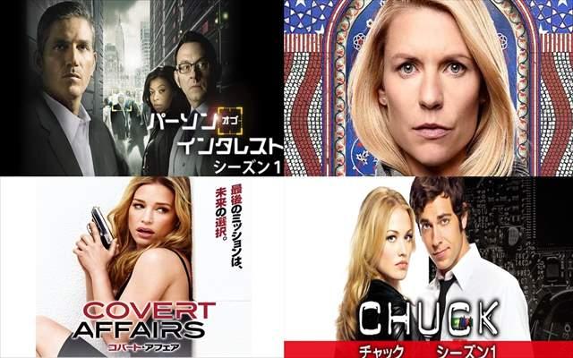海外ドラマ,CIA,スパイ