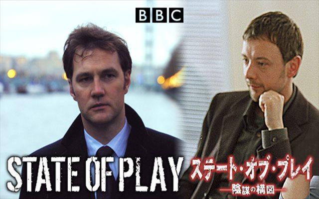 STATE OF PLAY/ステート・オブ・プレイ