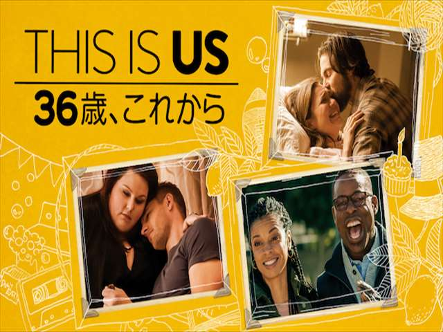 THIS IS US36歳,これから