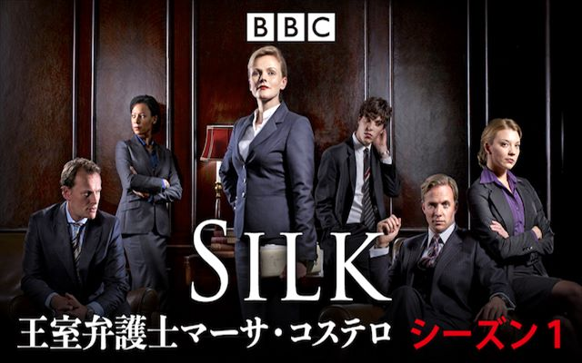 SILK,弁護士マーサ・コステロ