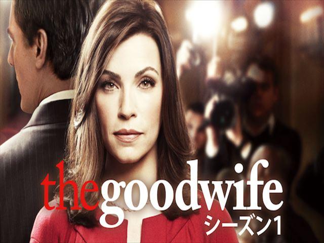 THE GOOD WIFE,グッド・ワイフ