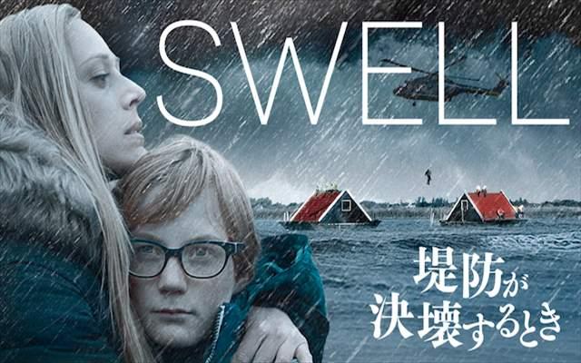SWELL/堤防が決壊するとき