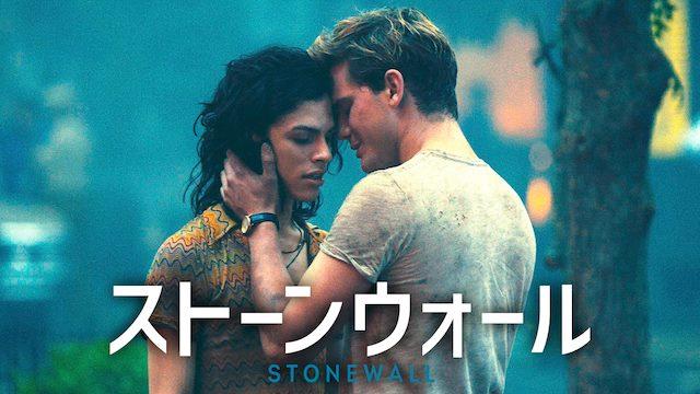 LGBT 映画 おすすめ