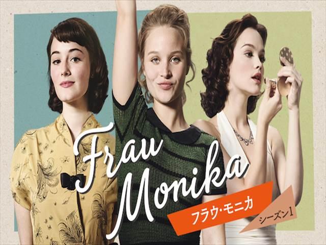 フラウ・モニカ