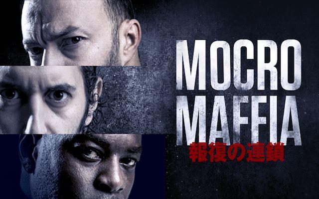 モクロ・マフィア~報復の連鎖~