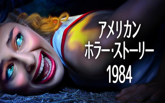 アメリカン・ホラー・ストーリー1984