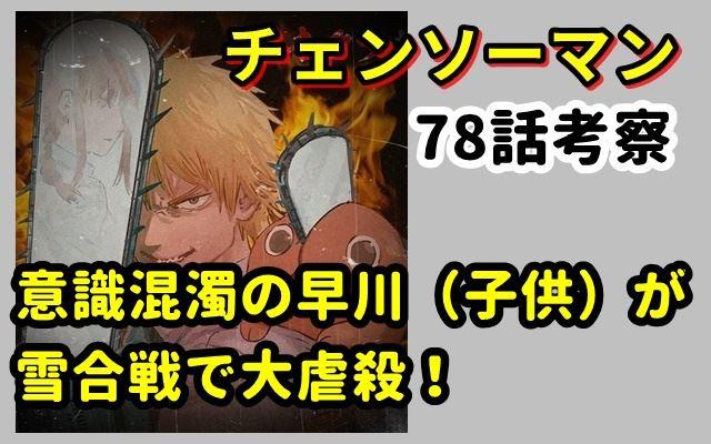チェンソーマンネタバレ78話