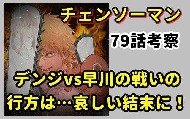 チェンソーマンネタバレ79話