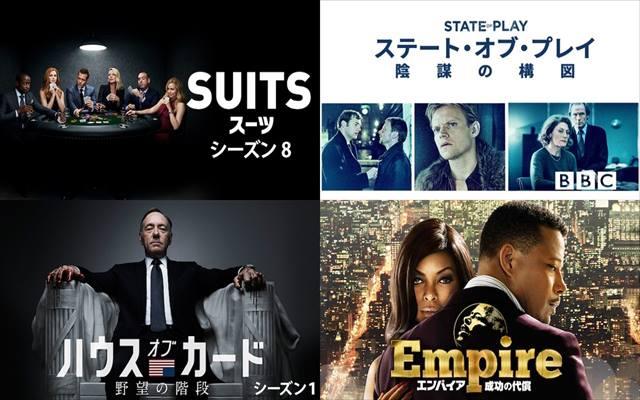 海外ドラマ,ビジネス