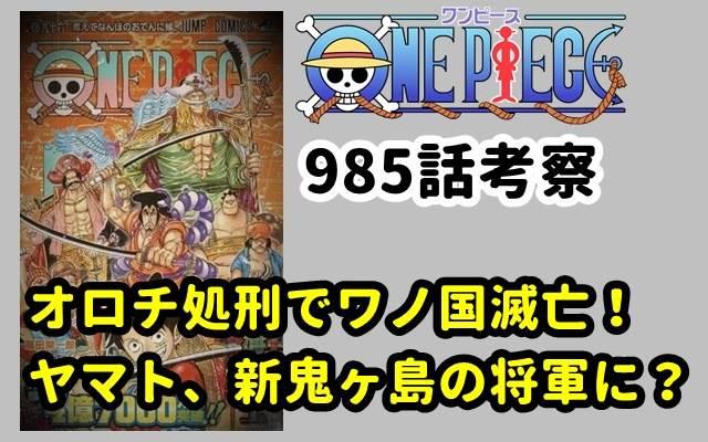 ワンピースネタバレ985話