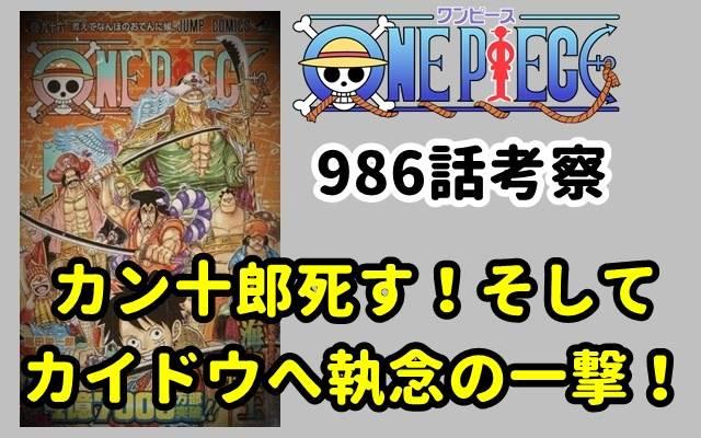 ワンピースネタバレ986