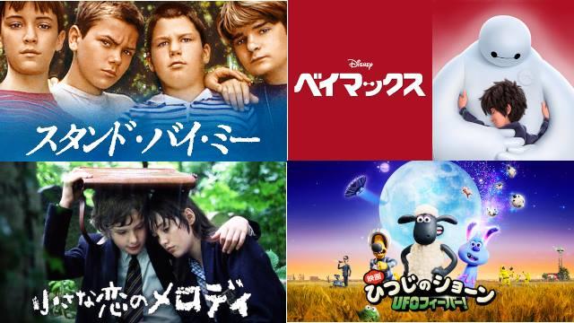 【家族で観たい!!】子供におすすめの人気映画ランキング18選!!