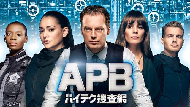 APBハイテク捜査網