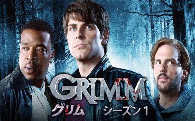 GRIMMグリム