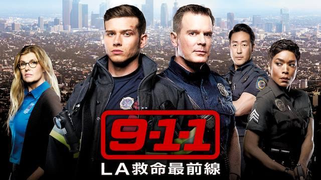 9-1-1LA救命最前線