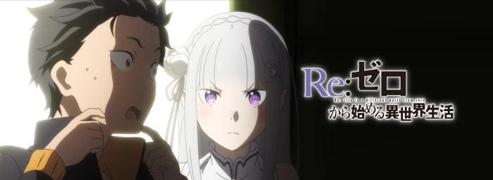 Reゼロから始める異世界生活
