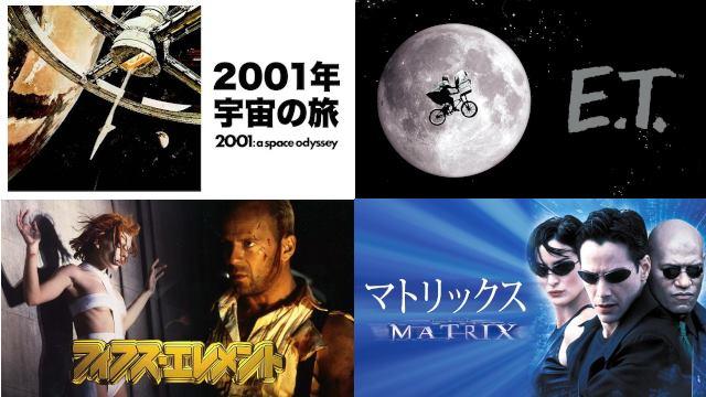 【大人も楽しめる!!】SFファンタジーの映画22選おすすめを紹介!!