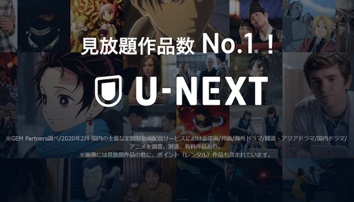 U-NEXTのテレビ