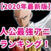【絶対ハマる!】2020年最新U-NEXTおすすめアニメランキング!