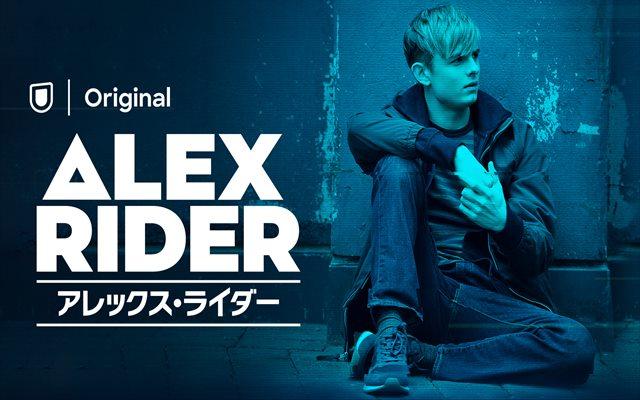 アレックス・ライダー