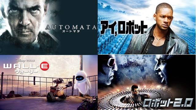 【AIの時代がきた!!】人工知能・ロボットが登場するおすすめ映画13選!!
