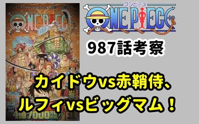 ワンピースネタバレ987